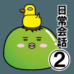 温泉帰りのカパろうno,2【日常会話】
