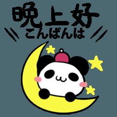 ねことパンダ 中国語&台湾語ver2