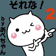 [LINEスタンプ] 動く!あべちゃんが使いやすいスタンプ2