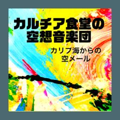 カルチア食堂の空想音楽団!!!