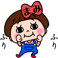 めちゃんこ動く!リボンまみちゃん☆