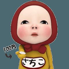 【#1】レッドタオルの【さちこ】が動く!!