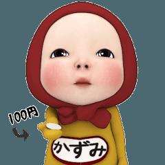 【#1】レッドタオルの【かずみ】が動く!!