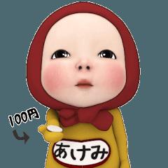 【#1】レッドタオルの【あけみ】が動く!!