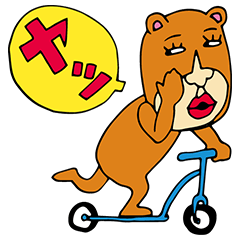 クマのキヨべぇ 3