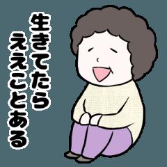 やさしい関西弁おばちゃんスタンプ