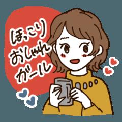 ほっこりおしゃれガールズ【日常会話】