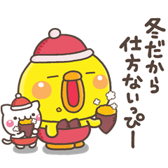 ひよこのぴっぴの冬【Xmas&お正月付き】