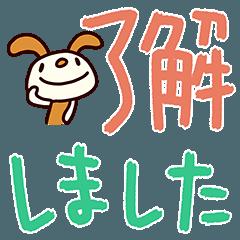 シャカリキいぬ3(デカ文字編)