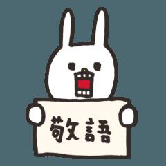 ウサギのウーの敬語スタンプ[リメイク版]