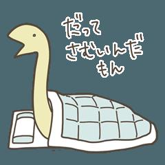 恐竜のいる毎日~冬