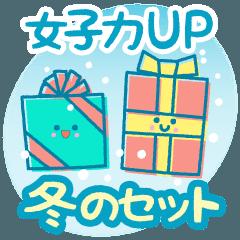 ❤️女子力UP!【冬のセット】