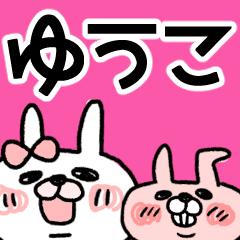 【ゆうこ】うさぎのモカちゃん名前stamp
