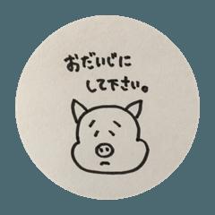 丁寧な豚くん