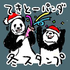 てきとーパンダ8 冬のパンダ編
