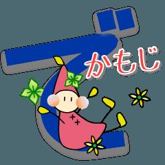 kaccoの小人さん-6 (Japanese)