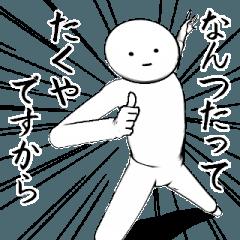 [LINEスタンプ] ホワイトな【たくや】