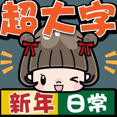 可愛いボブ女子/超デカ文字&新年(台湾)