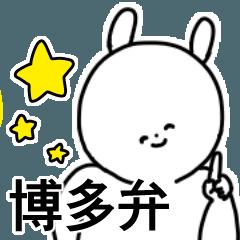 博多弁/福岡/九州/方言/シンプル