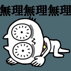 寝不足ネコのシンプルスタンプデカ文字
