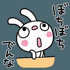 ふんわかウサギ12(関西弁)