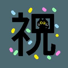 くろねこちゃん☺︎Ⅴ 〜漢字〜