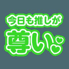 推し色が緑の人のためのスタンプ