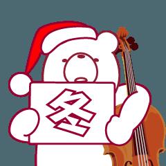 チェロを弾くクマから冬のご挨拶。