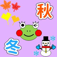 かえるさんの家族(秋冬編)