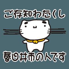 愛知県春日井市の人が使えるスタンプ