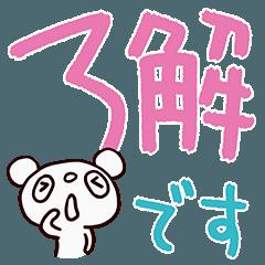 ぱんだぽー4(デカ文字編)