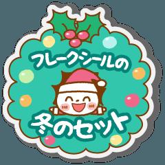 ❤️フレークシール【冬のセット】