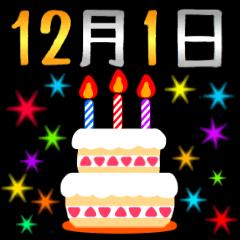 12月1日〜16日お誕生日おめでとうスタンプ
