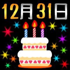 12月17日〜31日お誕生日おめでとうスタンプ