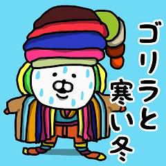 やっぱりくまがすき(ゴリラと寒い冬)