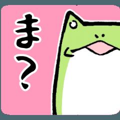 ほんのり鳥獣戯画〜シュッとお返事編〜