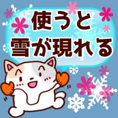 使うと雪が現れるよ!!ネコちゃんの挨拶集