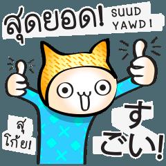 タイ語日本語を学ぶために毎日チャット