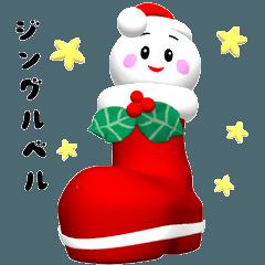動く3Dのクリスマス