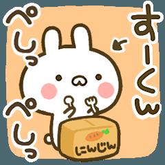 【すーくん】が動く☆ウサかわいいスタンプ
