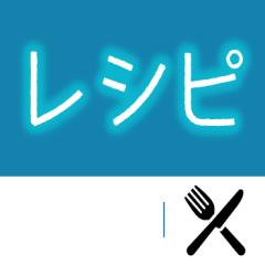 ○○な気持ち(レシピ編)