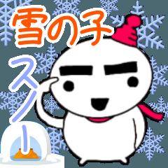 雪の子 スノー