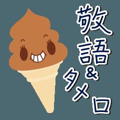 ソフトクリーム(チョコレート味)スタンプ