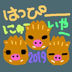 はっぴーにゅーいやー 2019