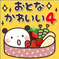 ぱんちゃんの大人かわいいスタンプ4 敬語編