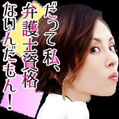 [LINEスタンプ] リーガルV~元弁護士・小鳥遊翔子~ (1)