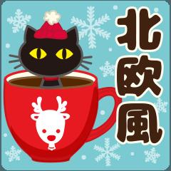 黒ねこ×冬(北欧風)