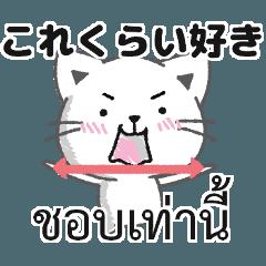 タイ語と日本語で愛情や褒める言葉