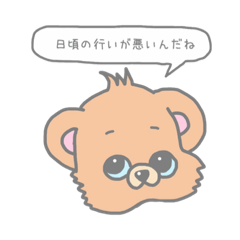 [LINEスタンプ] たまに辛辣なクマちゃん