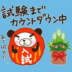 合格!ぱんだるま【冬】